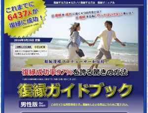 fukuen-guidebook