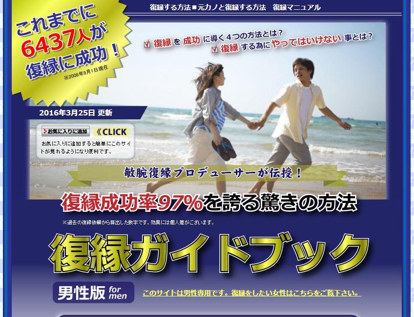 復縁ガイドブック【男性版】   レビュー